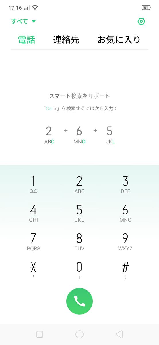 f:id:Azusa_Hirano:20190820200913p:plain
