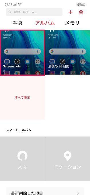 f:id:Azusa_Hirano:20190930012622j:plain