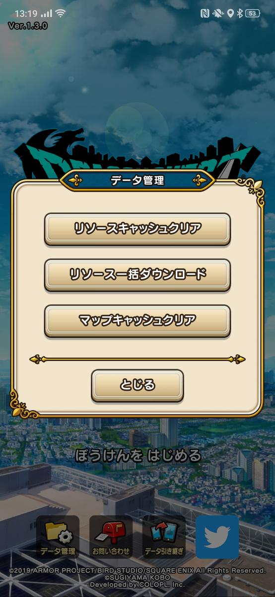 f:id:Azusa_Hirano:20191205132020p:plain