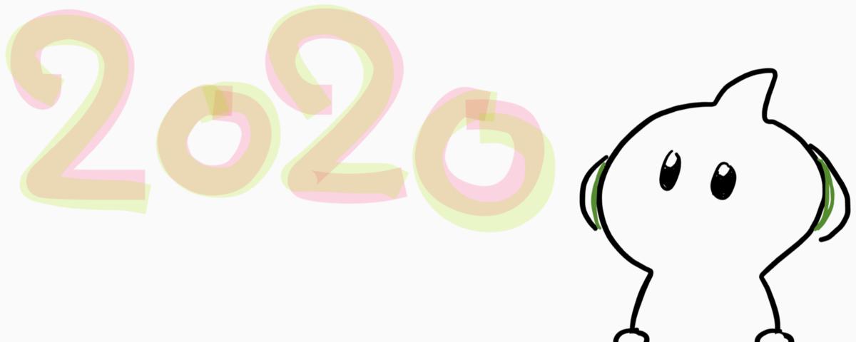 f:id:Azusa_Hirano:20200101004138p:plain