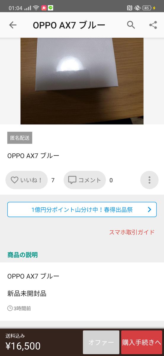 f:id:Azusa_Hirano:20200216010617p:plain