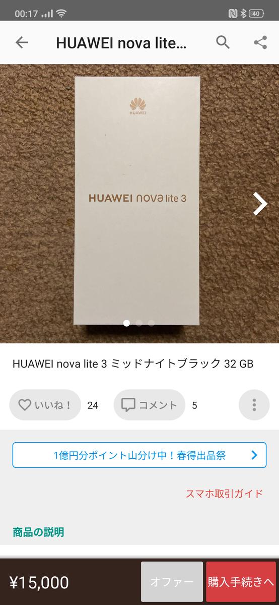 f:id:Azusa_Hirano:20200305003310p:plain
