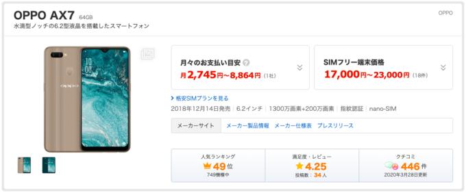 f:id:Azusa_Hirano:20200331102320p:plain
