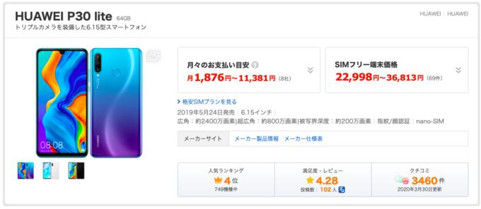 f:id:Azusa_Hirano:20200331102328p:plain