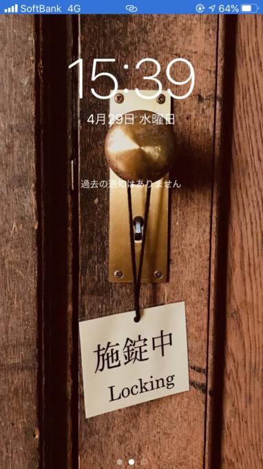 f:id:Azusa_Hirano:20200429155212p:plain