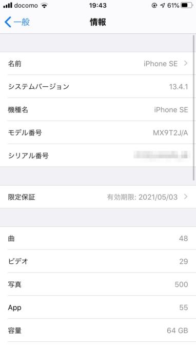 f:id:Azusa_Hirano:20200511013849p:plain