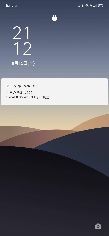 f:id:Azusa_Hirano:20200815214417j:plain
