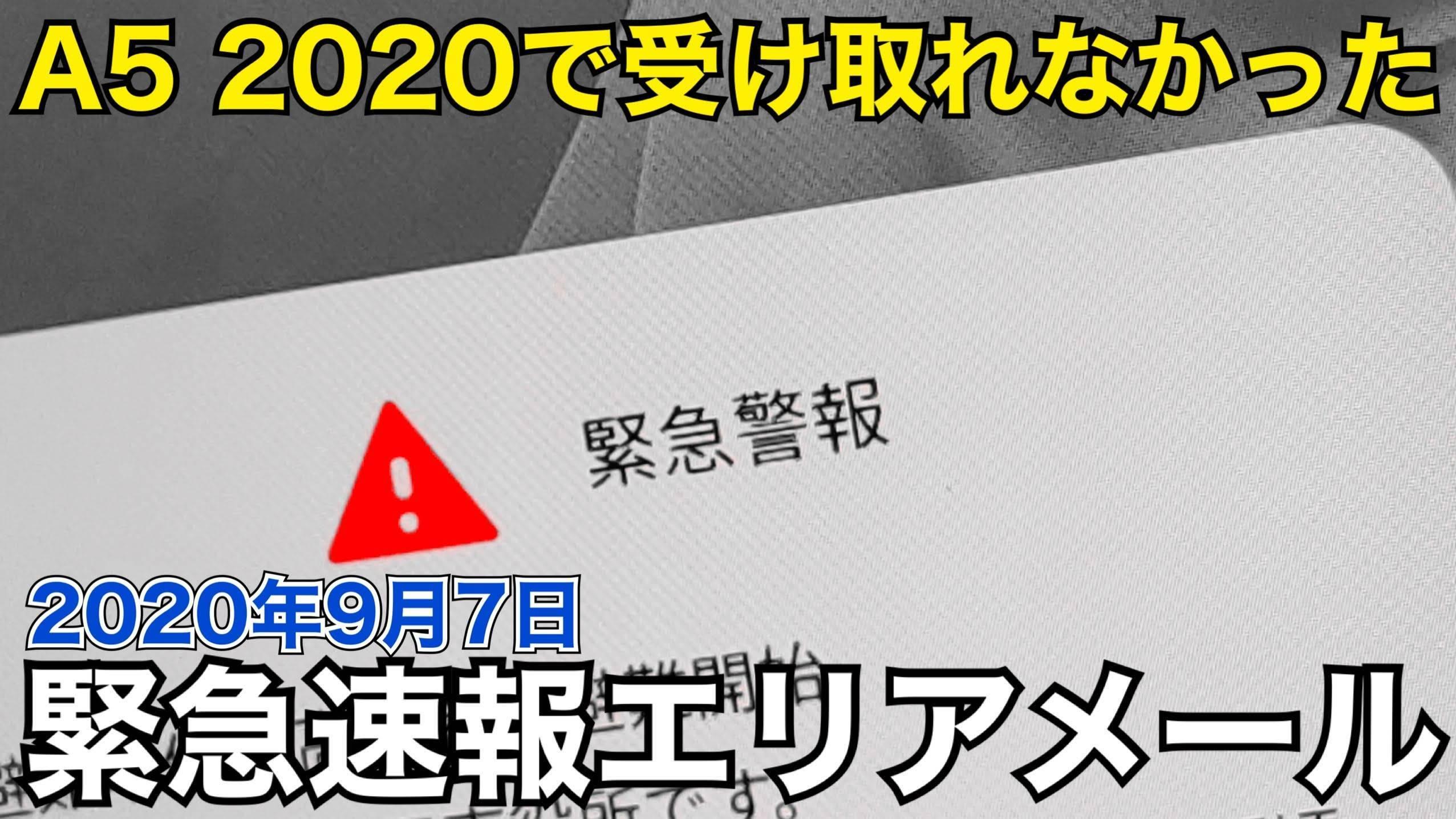 f:id:Azusa_Hirano:20200907205834j:plain