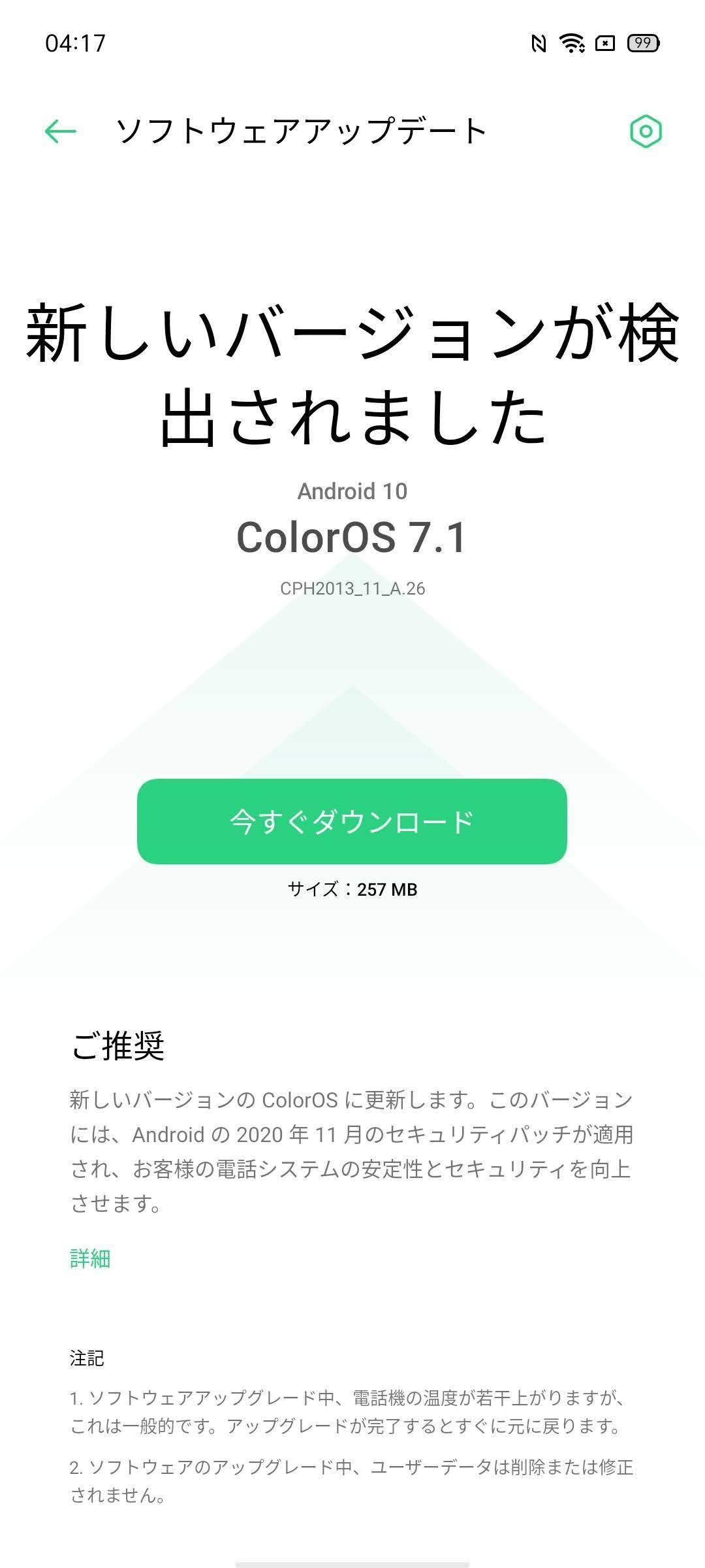 f:id:Azusa_Hirano:20201204085049j:plain