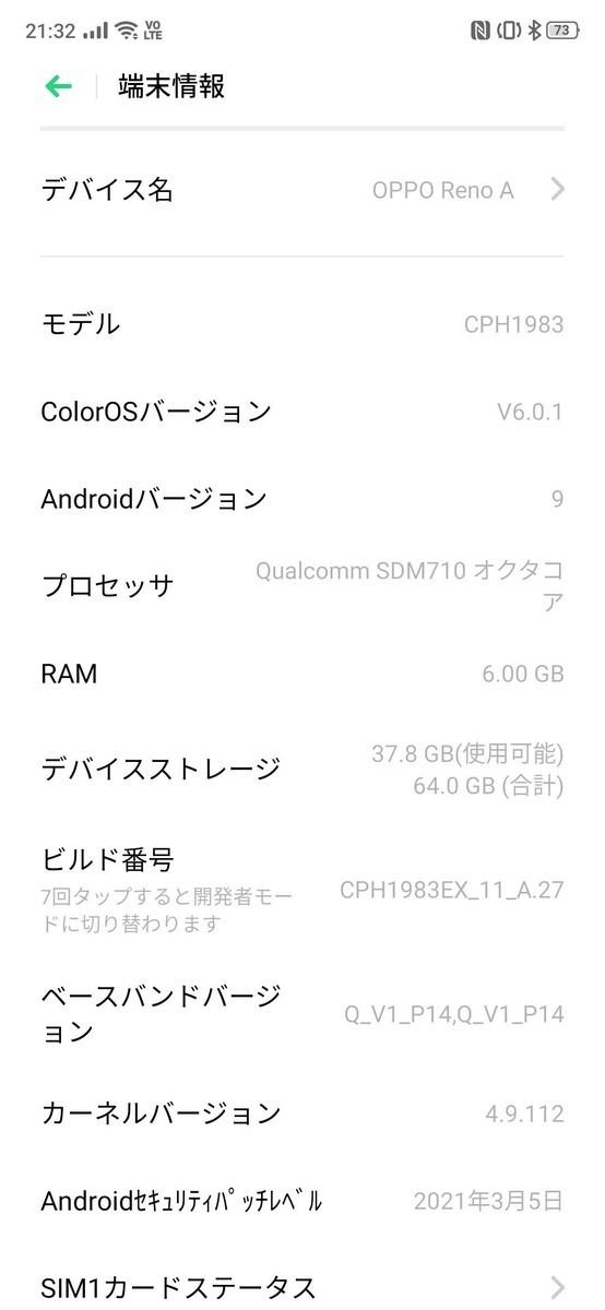 f:id:Azusa_Hirano:20210311021017j:plain