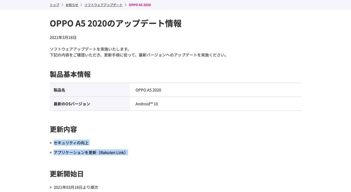 f:id:Azusa_Hirano:20210319135413j:plain