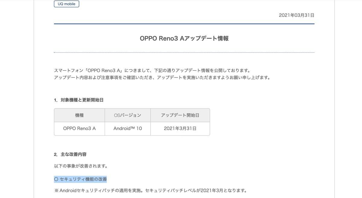 f:id:Azusa_Hirano:20210402014821j:plain