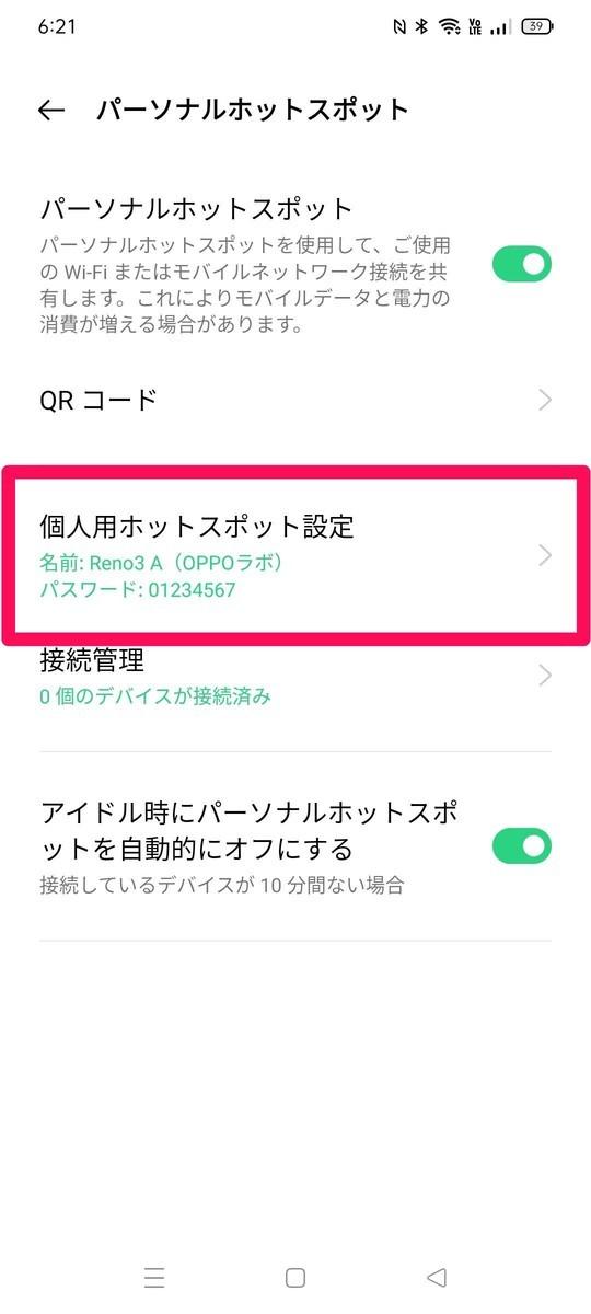 f:id:Azusa_Hirano:20210515063131j:plain