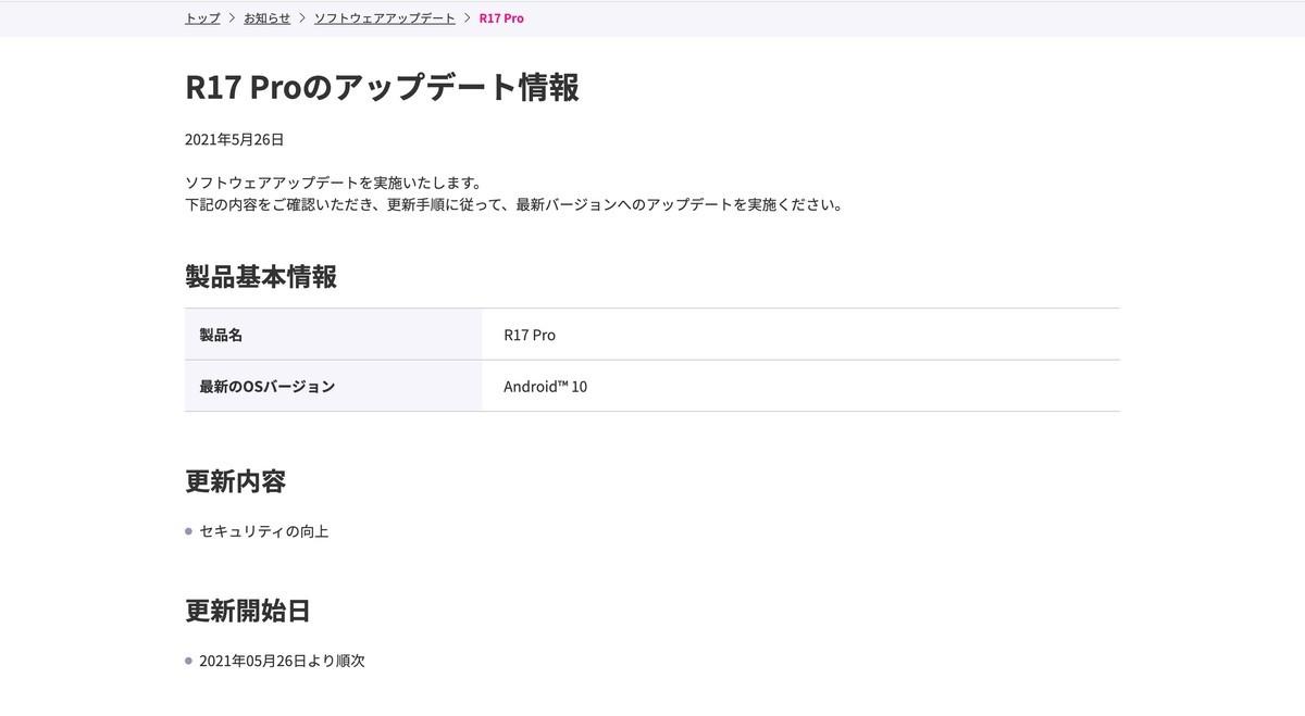 f:id:Azusa_Hirano:20210528113225j:plain