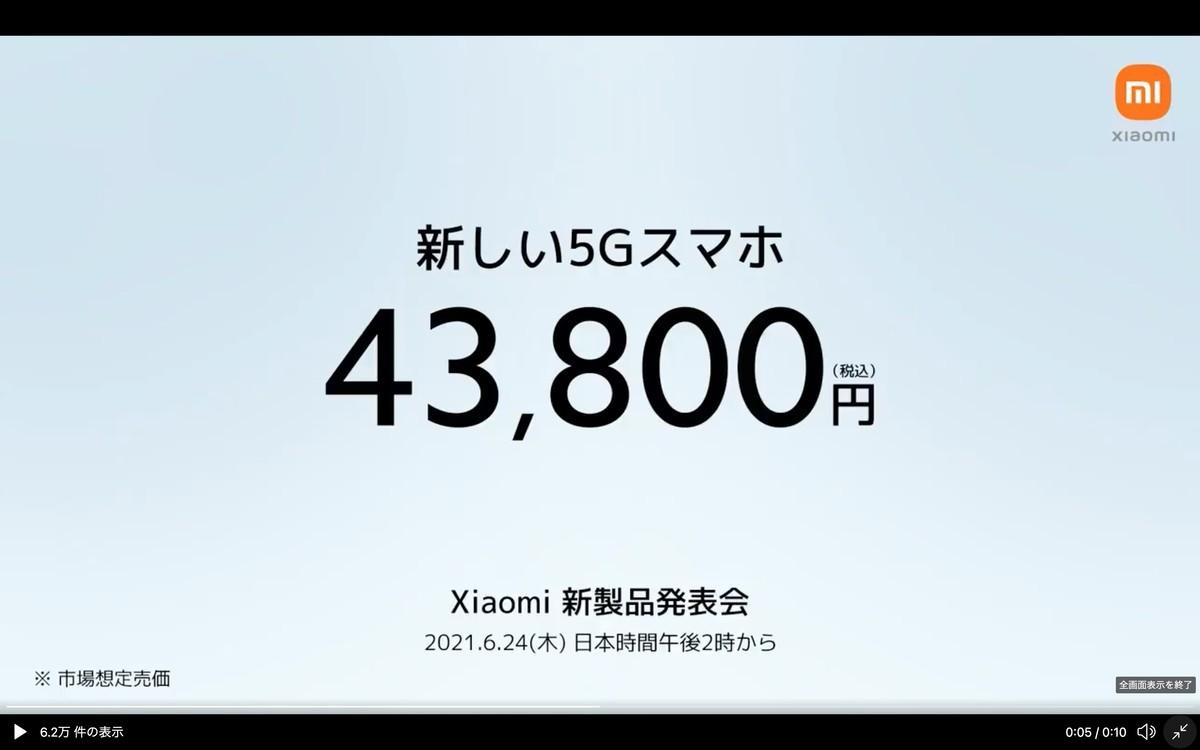 f:id:Azusa_Hirano:20210614102928j:plain