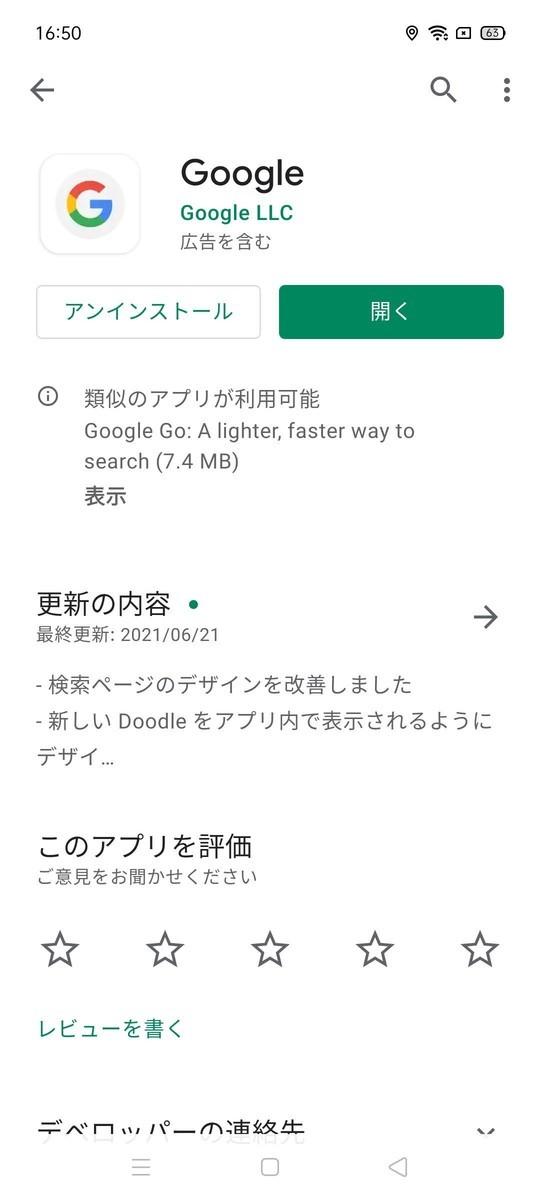 f:id:Azusa_Hirano:20210622165436j:plain