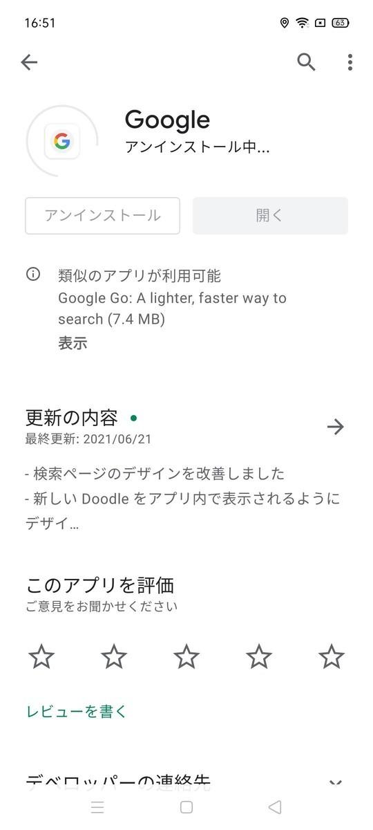 f:id:Azusa_Hirano:20210622165442j:plain