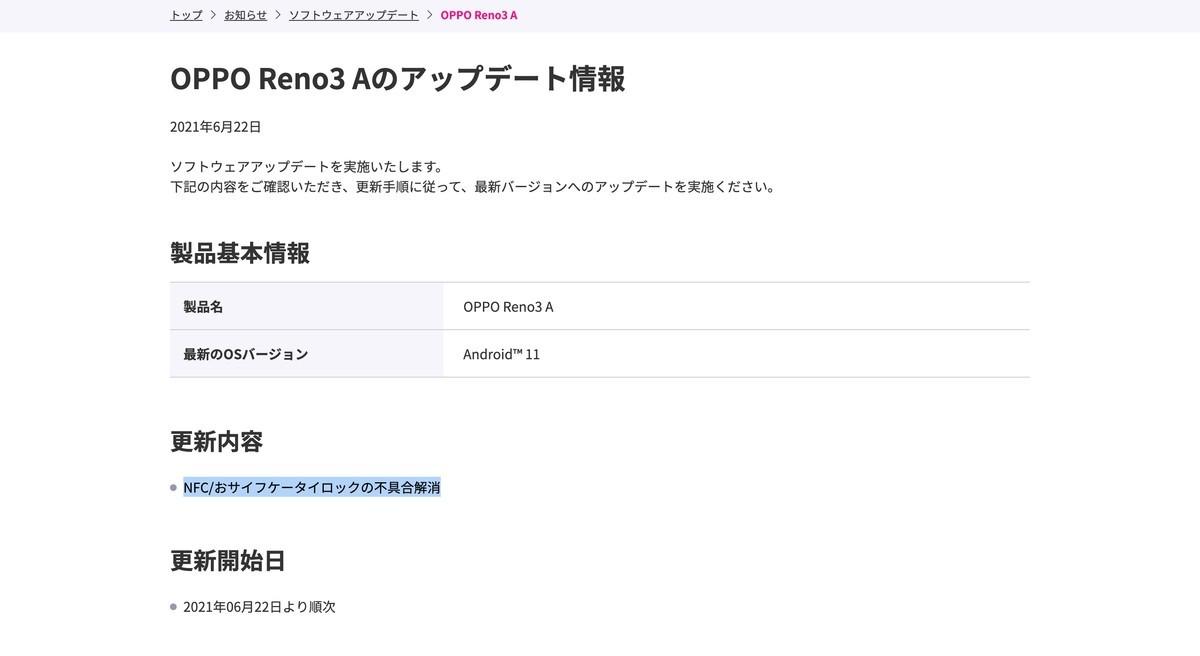 f:id:Azusa_Hirano:20210623082748j:plain