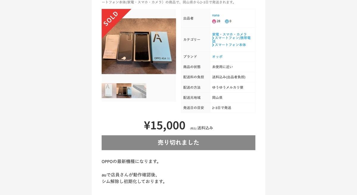 f:id:Azusa_Hirano:20210628071340j:plain