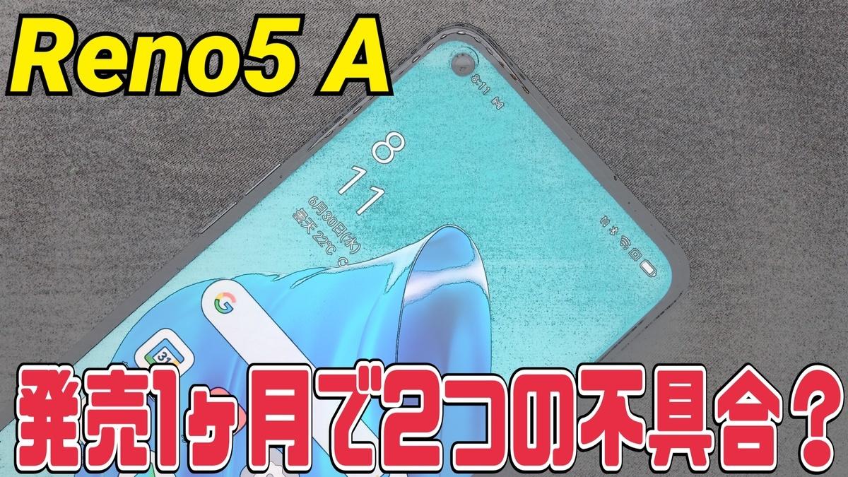 f:id:Azusa_Hirano:20210630081457j:plain