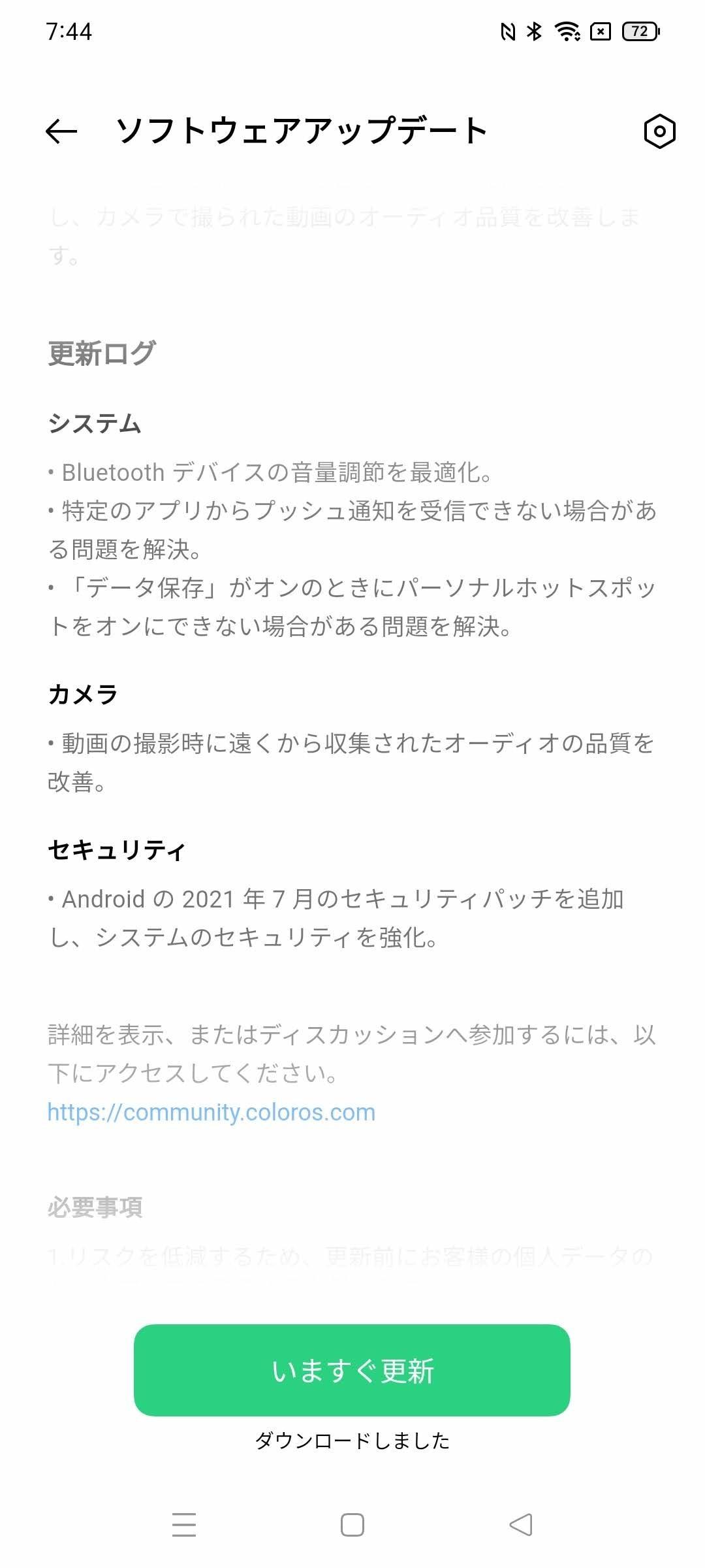 f:id:Azusa_Hirano:20210708080353j:plain