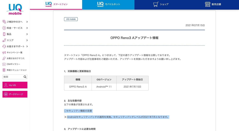 f:id:Azusa_Hirano:20210716084037j:plain