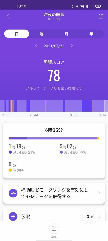 f:id:Azusa_Hirano:20210723115131j:plain