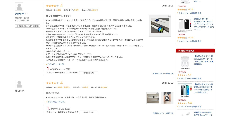 f:id:Azusa_Hirano:20210806170453j:plain