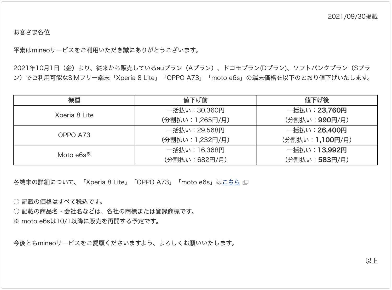 f:id:Azusa_Hirano:20211002050050j:plain
