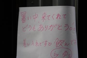 20070915-03-mini