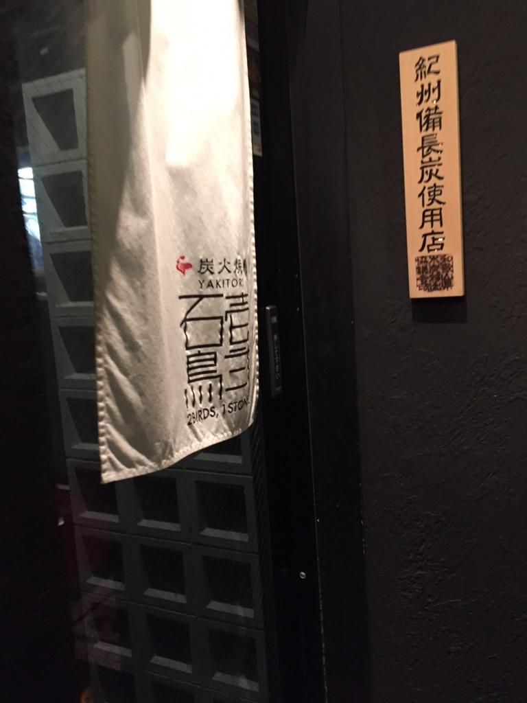 新宿の焼き鳥店「壱石弐鳥」