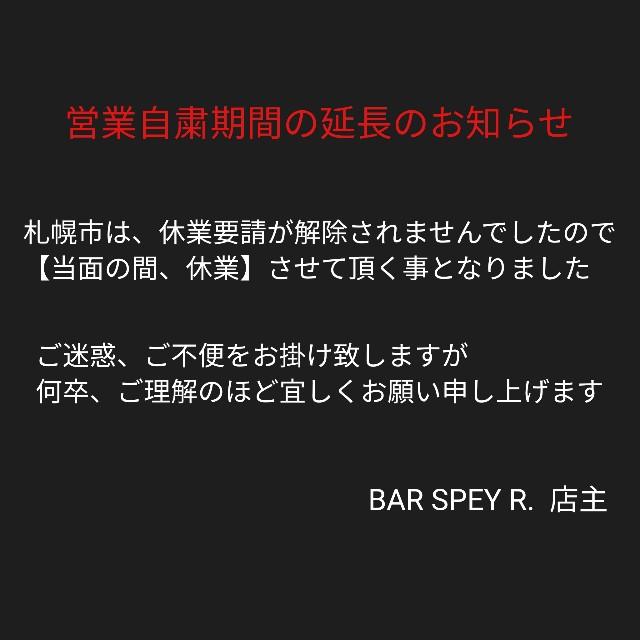 f:id:BARSPEYR2006:20200515231518j:image