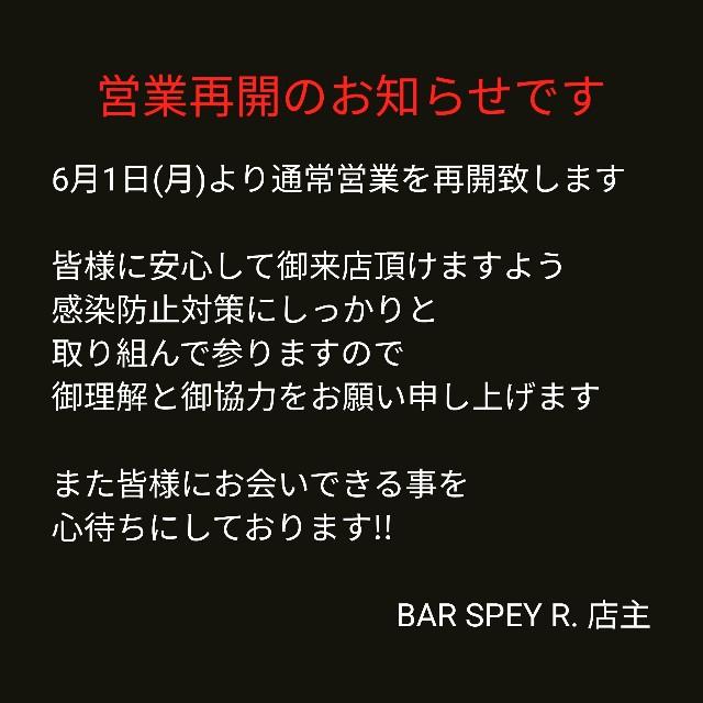 f:id:BARSPEYR2006:20200530111058j:image