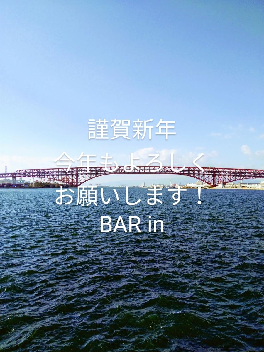 f:id:BARin:20200102141712j:plain