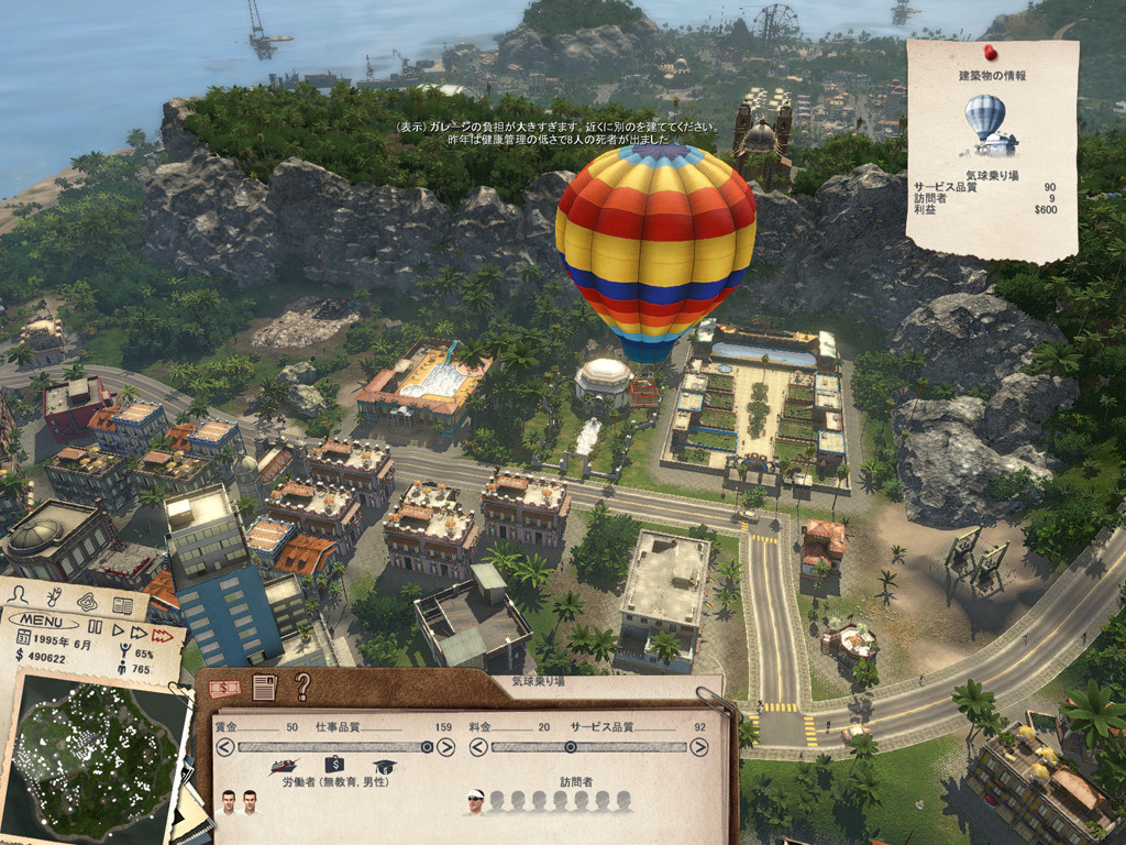 Tropico 3: Absolute Power、追...
