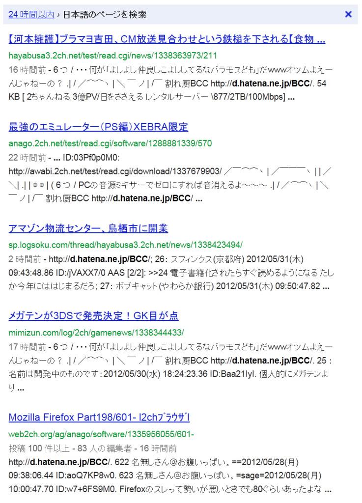 f:id:BCC:20120531120836j:image:w480