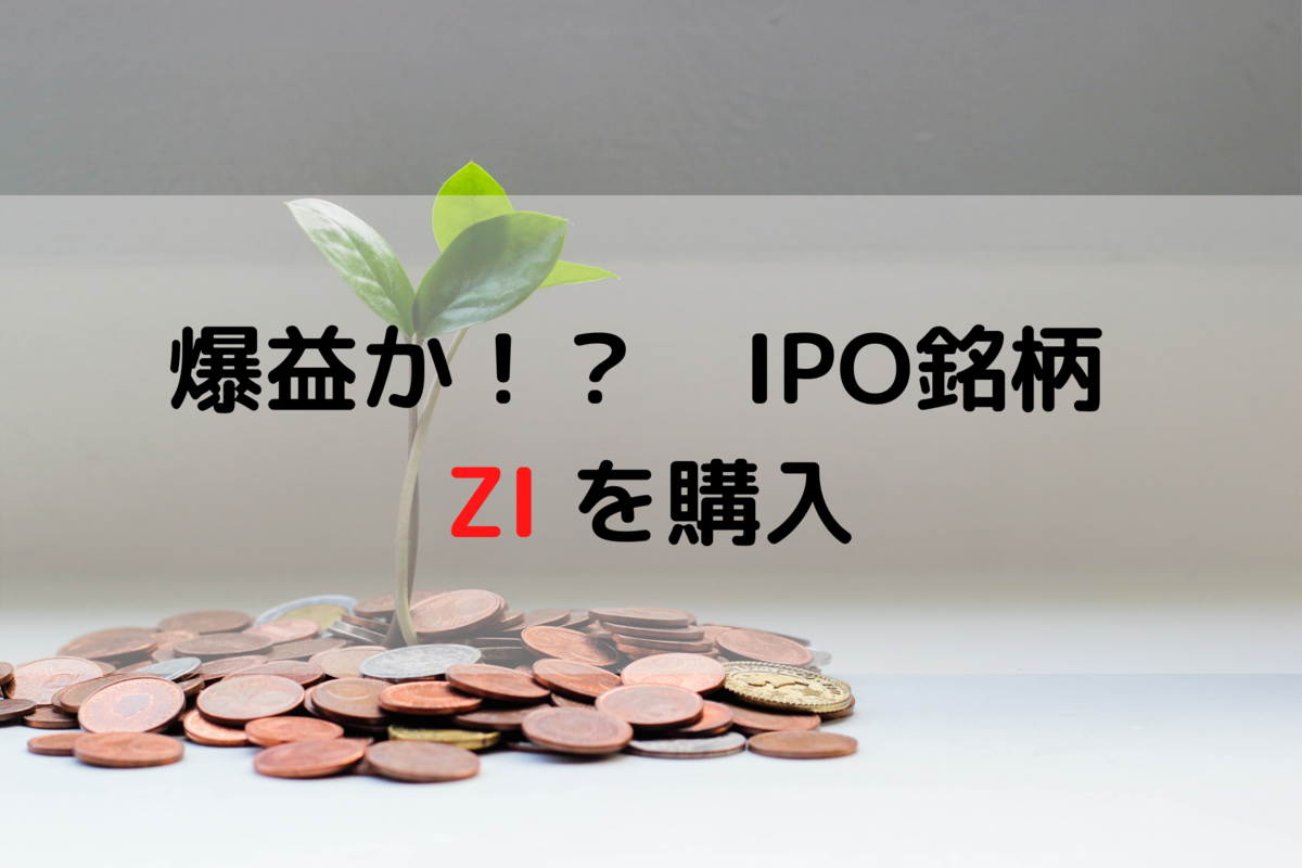 株価 Zi