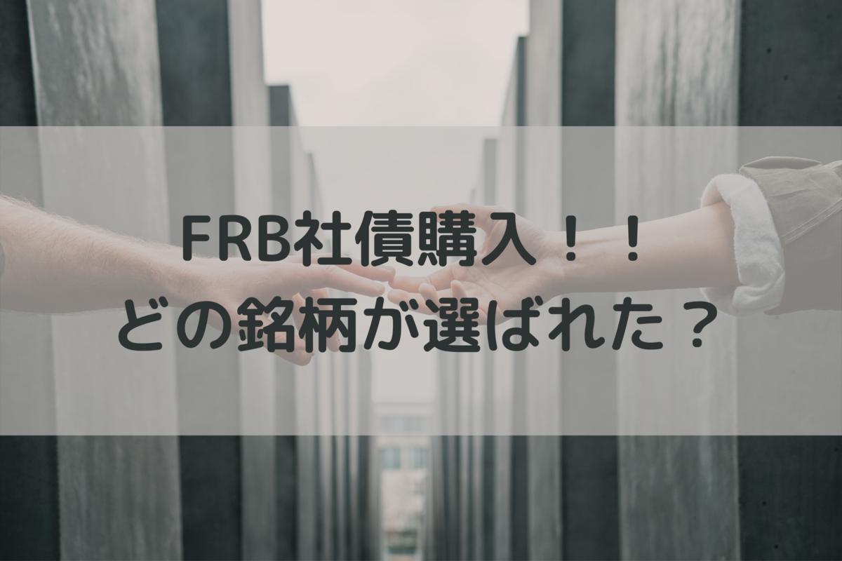 f:id:BEIKOKU_STOCK:20200630175054p:plain