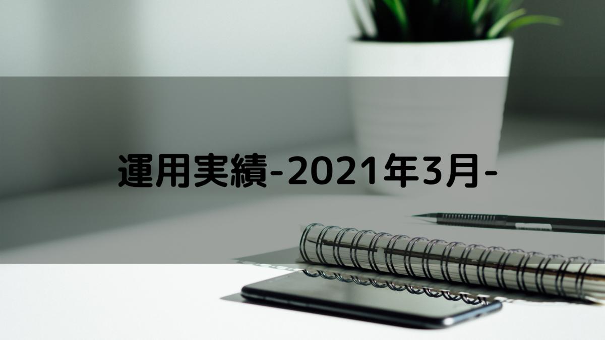 f:id:BEIKOKU_STOCK:20210402204535p:plain