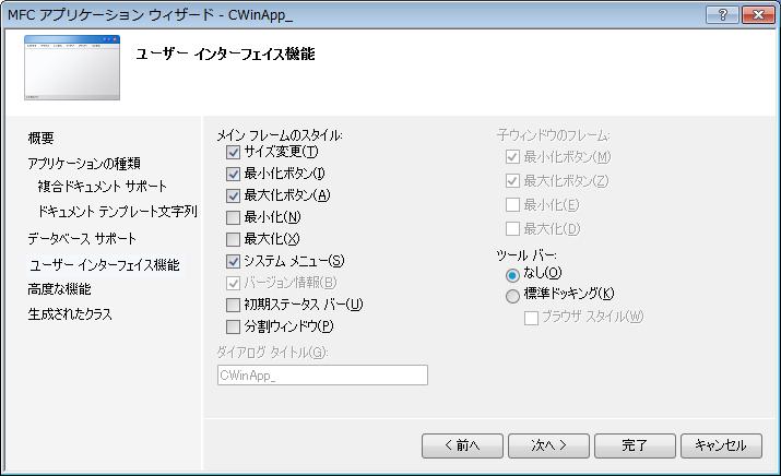 ユーザーインターフェース