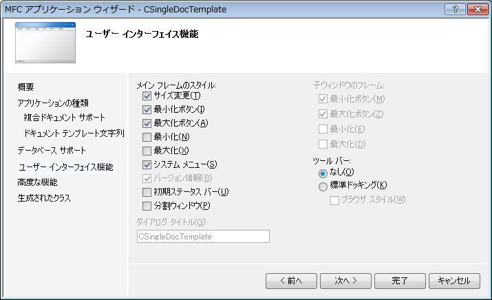 ユーザーインターフェース機能