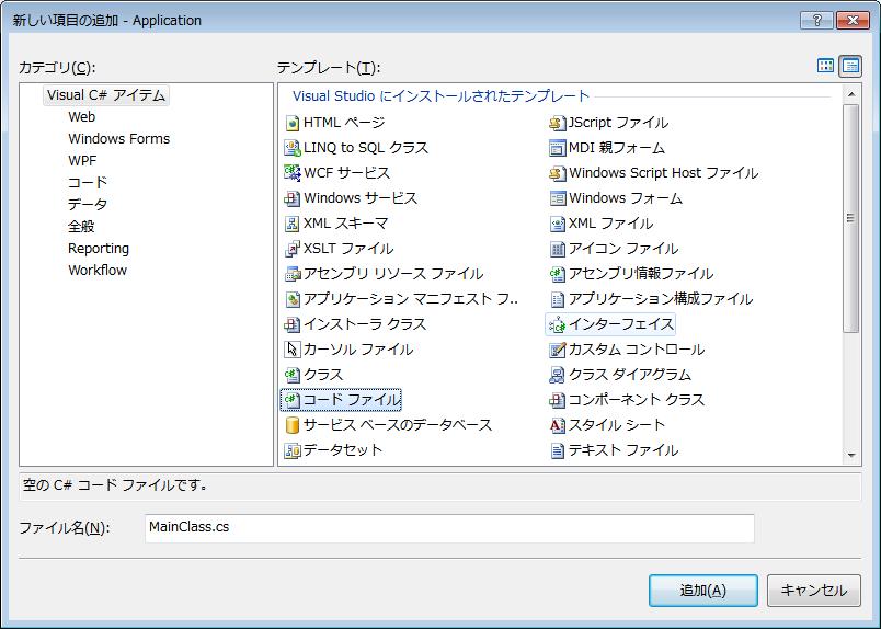 コードファイル