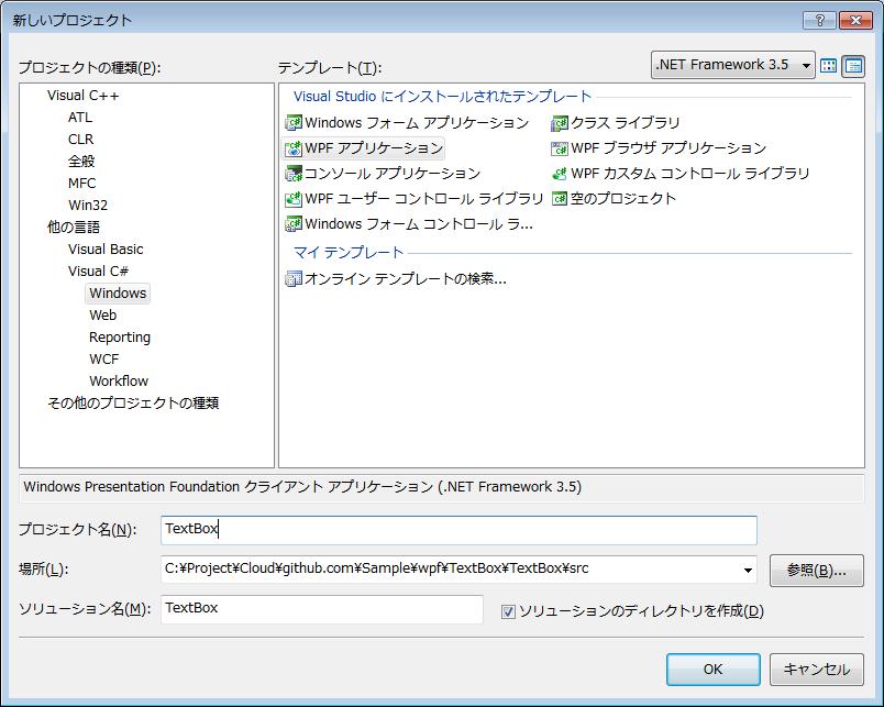 WPF アプリケーション
