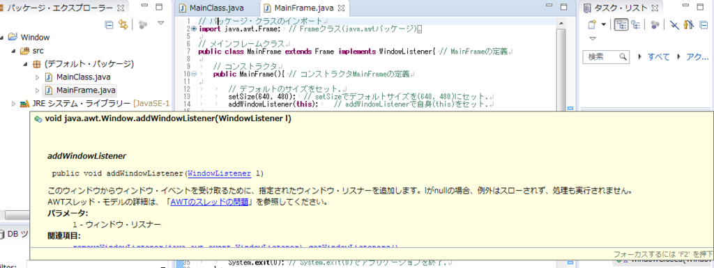 addWindowListenerはWindowクラス