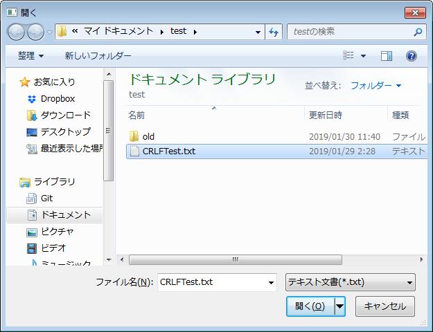 CRLFのファイル