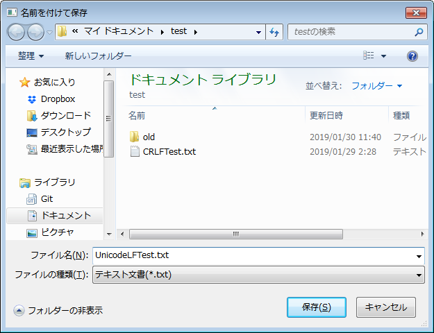UnicodeLFTest.txt