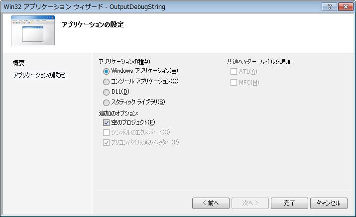 Windows アプリケーション