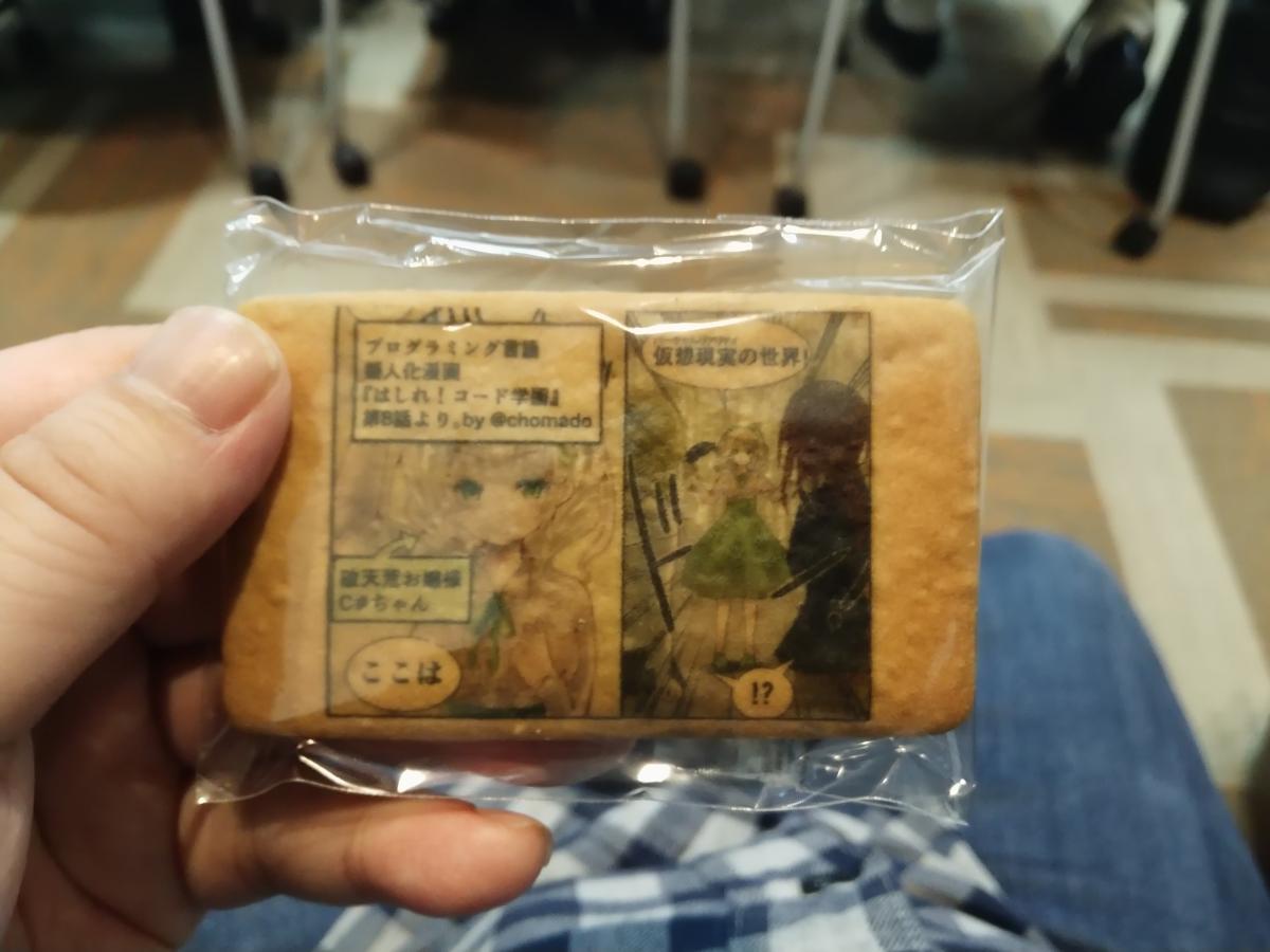 ちょまどさんのマンガが載ったクッキー