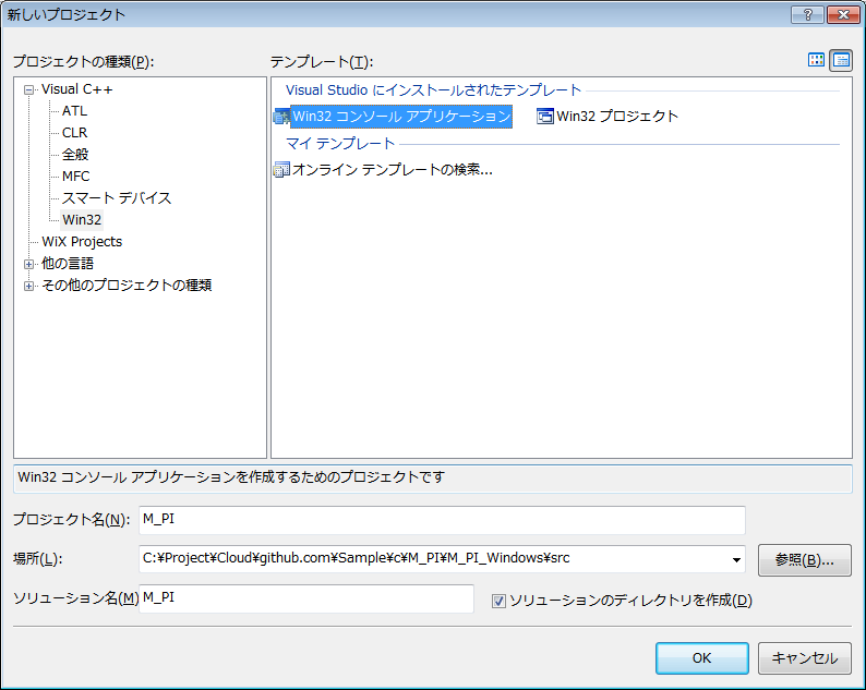 Win32 コンソール アプリケーション
