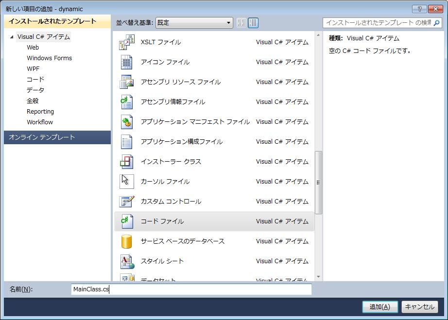 MainClass.csを追加し、
